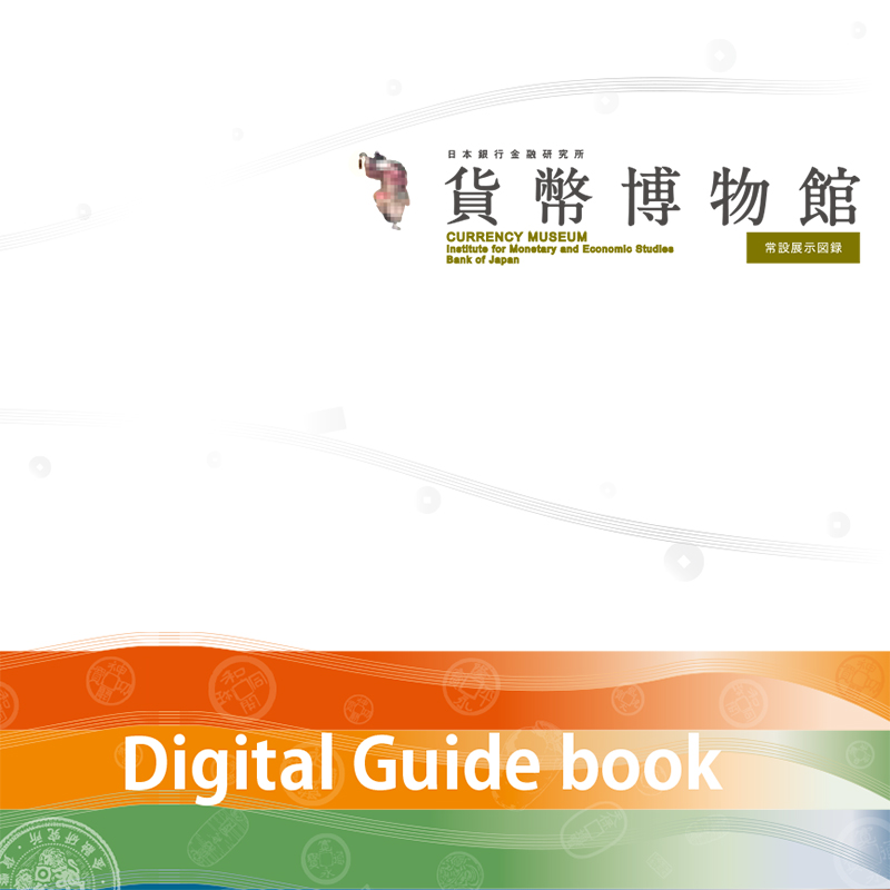 Digital Guide book