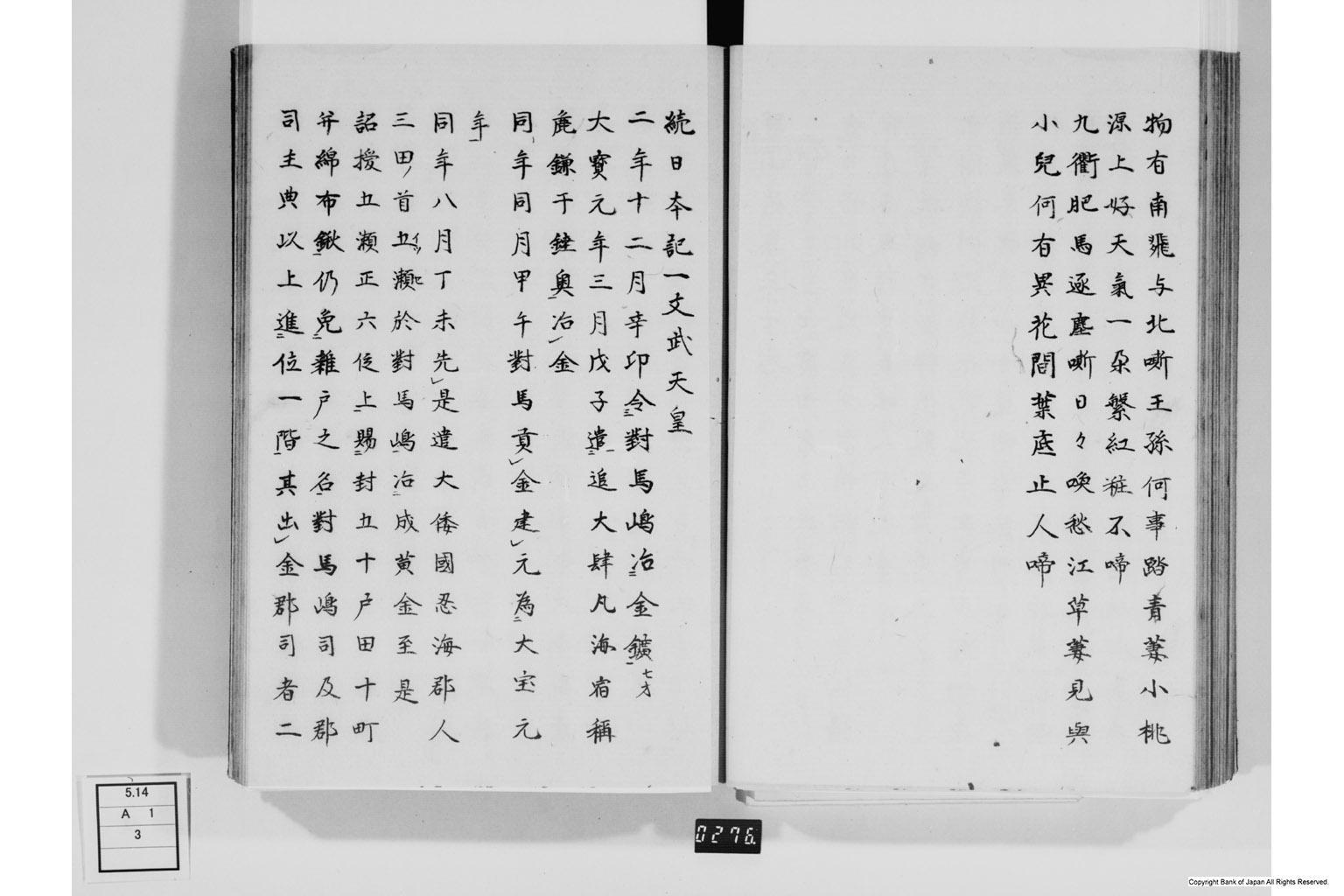古文書(冊子・一紙・巻子・絵図) - 宝貨叢記・一 貨幣博物館