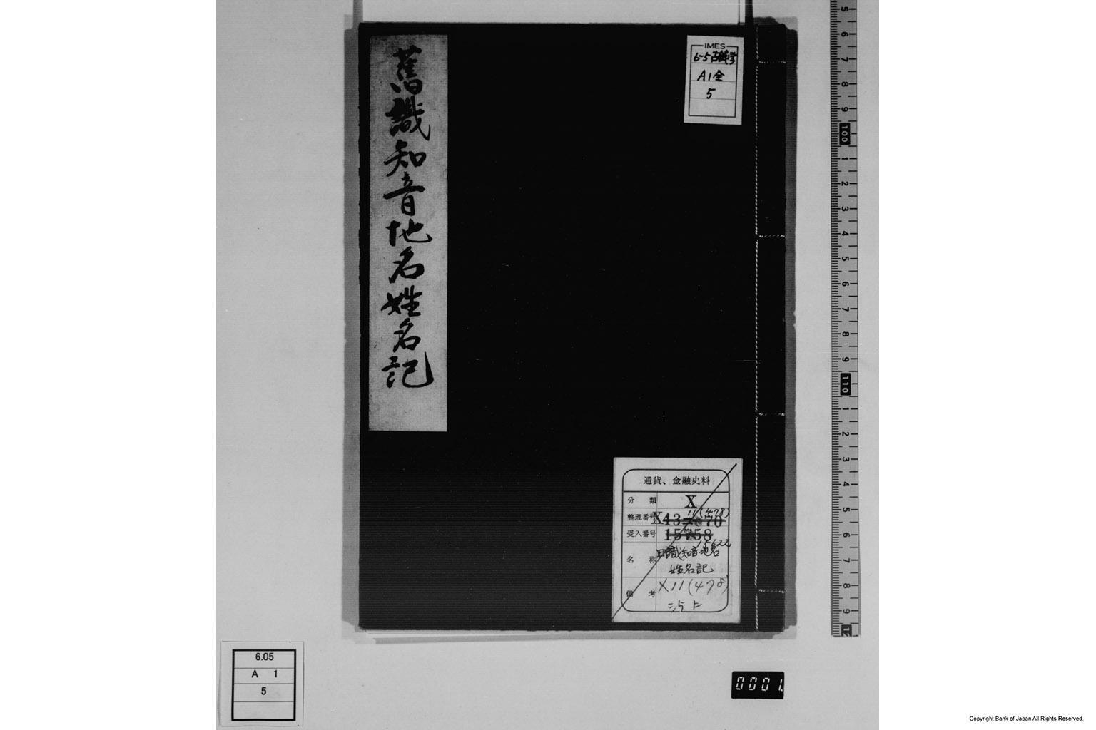 日本銀行金融研究所貨幣博物館 - 古文書(冊子・一紙・巻子・絵図 ...