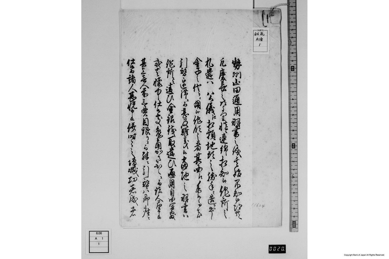 日本銀行金融研究所貨幣博物館 -...