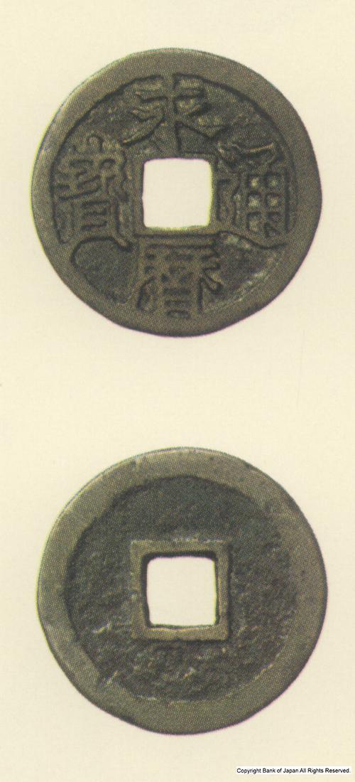 図録日本の貨幣 - 渡来銭 明 永暦通宝 貨幣博物館