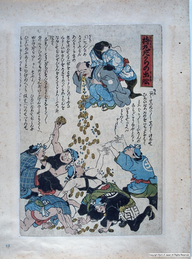 日本銀行金融研究所貨幣博物館 - 錦絵・絵画資料 - 持丸たからの出船